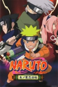 Naruto speciál 1 Hledání červeného čtyřlístku